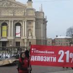 Промо-акція у Львові